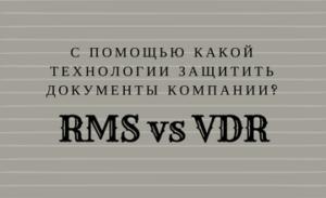 IRM/RMS против Виртуальной Комнаты Данных